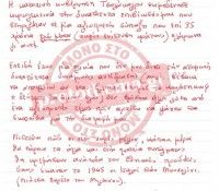 Carta del anciano griego